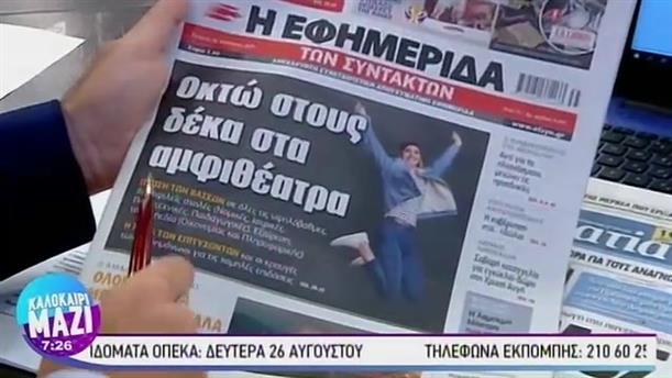 Εφημερίδες - ΚΑΛΟΚΑΙΡΙ ΜΑΖΙ – 28/08/2019