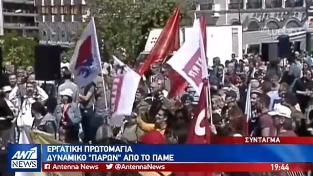 Συλλαλητήρια για την Εργατική Πρωτομαγιά