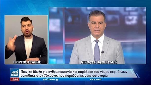 ANT1 NEWS 05-06-2021 ΣΤΗ ΝΟΗΜΑΤΙΚΗ