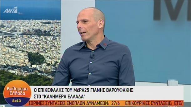 """Ο Γιάνης Βαρουφάκης στην εκπομπή """"Καλημέρα Ελλάδα"""""""