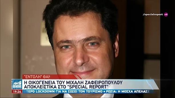 """Special Report"" για τη δολοφονία του Μιχάλη Ζαφειρόπουλου"