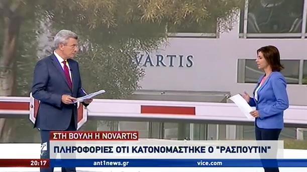 """Υπόθεση Novartis: Κατονόμασε τον """"Ρασπούτιν"""" η Ελένη Ράικου"""
