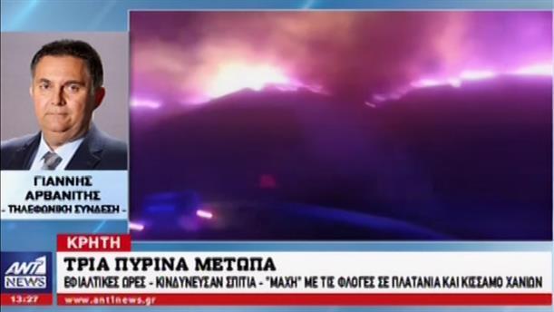 """""""Μάχη"""" με τις φλόγες στην Κρήτη"""