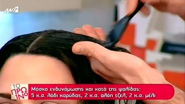 Έξυπνοι τρόποι για να δυναμώσετε τα μαλλιά σας!