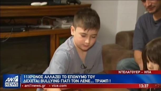 Νεαρό αγόρι καταγγέλλει bulling επειδή ονομάζεται... Τραμπ