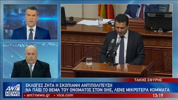 Αναταράξεις στα Σκόπια μετά τη Συνταγματική Αναθεώρηση