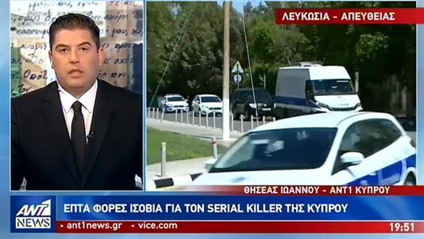 Κύπρος: Μέσα σε λίγες ώρες ολοκληρώθηκε η δίκη του serial killer