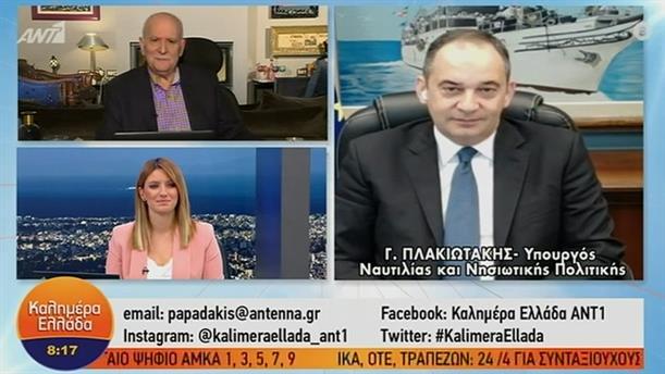 Γιάννης Πλακιωτάκης – ΚΑΛΗΜΕΡΑ ΕΛΛΑΔΑ – 14/04/2020
