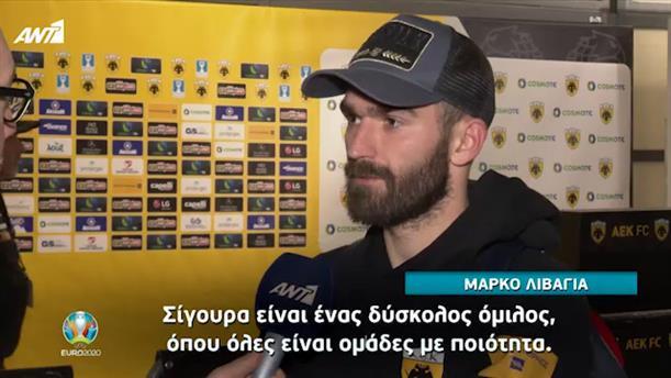Ο ΔΡΟΜΟΣ ΠΡΟΣ ΤΟ EURO 2020 – Μάρκο Λιβάγια