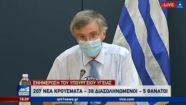 Ενημέρωση του Υπουργείου Υγείας