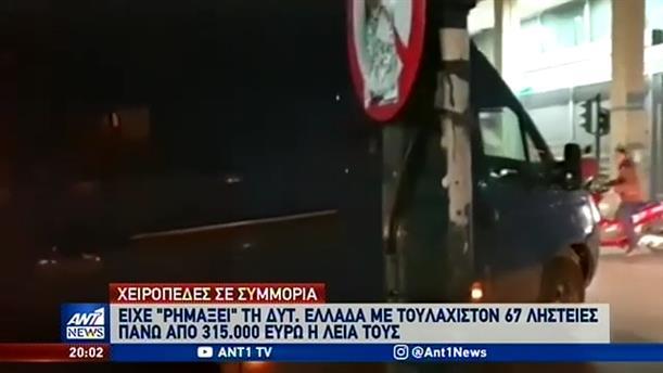 Χειροπέδες σε συμμορία που είχε ρημάξει τη δυτική Ελλάδα