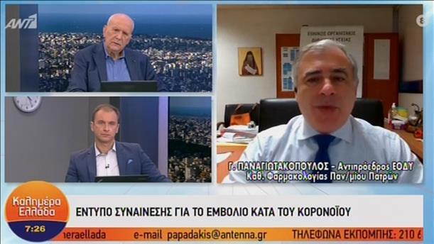 """Ο Γιώργος Παναγιωτακόπουλος στην εκπομπή  """"Καλημέρα Ελλάδα"""""""
