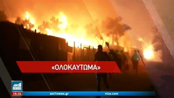 Παρανάλωμα του πυρός η οικιστική ζώνη στην Μόρια