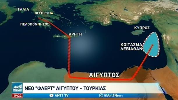 Νέα «παιχνίδια» της Αιγύπτου με την Τουρκία