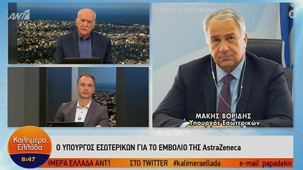 Μάκης Βορίδης - Υπουργός Εσωτερικών – ΚΑΛΗΜΕΡΑ ΕΛΛΑΔΑ - 16/03/2021