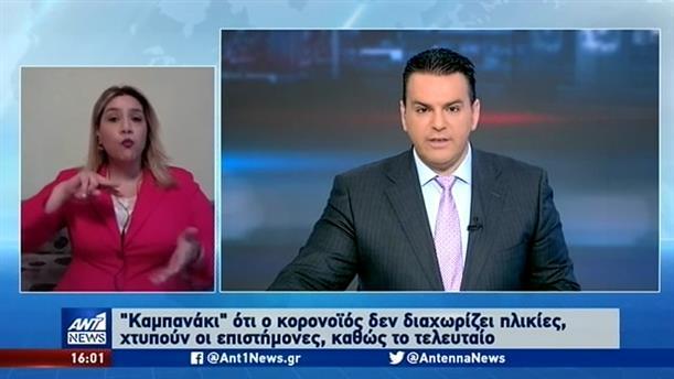 ANT1 NEWS 27-03-2020 ΣΤΗ ΝΟΗΜΑΤΙΚΗ
