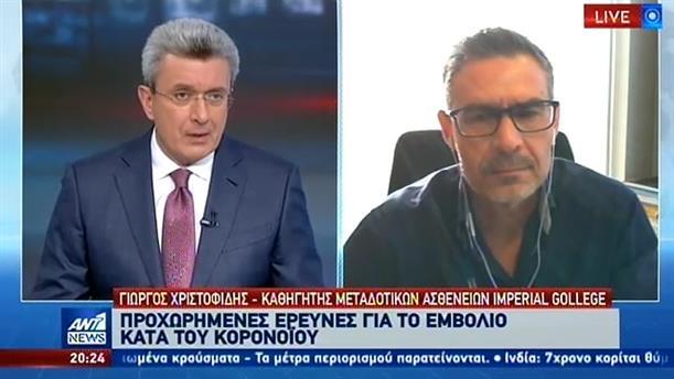 Χριστοφίδης στον ΑΝΤ1: Προχωρημένες οι έρευνες για το εμβόλιο του κορονοϊού
