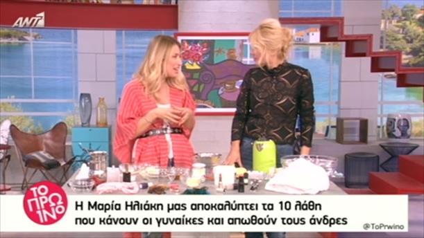 Η Μ. Ηλιάκη παρουσιάζει τις συνταγές ομορφιάς της γιαγιάς της