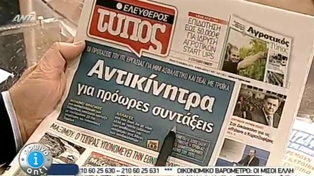 Εφημερίδες (20/11/2014)