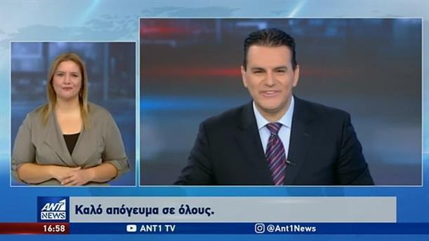 ANT1 NEWS 26-08-2020 ΣΤΗ ΝΟΗΜΑΤΙΚΗ