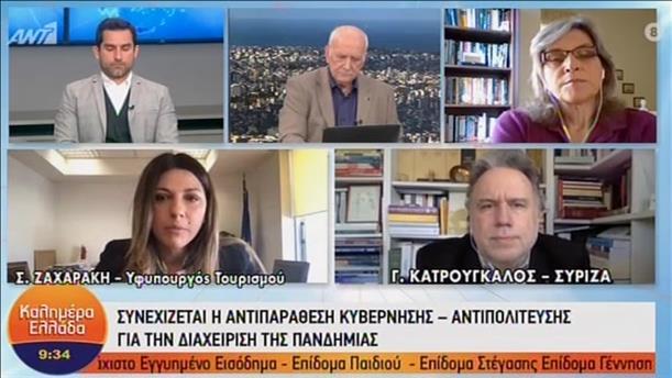 Ζαχαράκη - Κατρούγκαλος στην εκπομπή «Καλημέρα Ελλάδα»