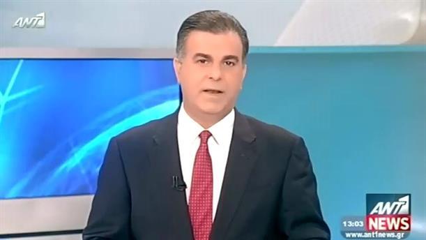 ANT1 News 20-11-2015 στις 13:00
