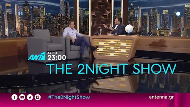 THE 2NIGHT SHOW - Τρίτη 25/6 στις 23:00