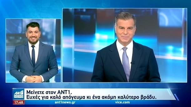 ANT1 NEWS 27-09-2020 ΣΤΗ ΝΟΗΜΑΤΙΚΗ