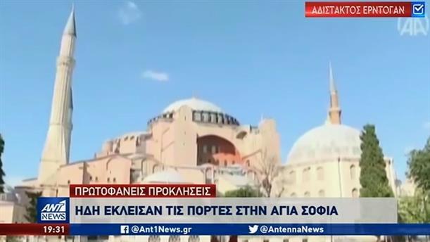 Αγία Σοφία: Ντόμινο αντιδράσεων για την απόφαση Ερντογάν