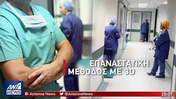 Αποκλειστικό ΑΝΤ1: η πρώτη μεταμόσχευση γονάτου με μόσχευμα από 3D εκτυπωτή