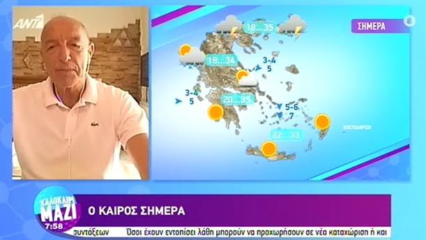 ΚΑΙΡΟΣ – ΚΑΛΟΚΑΙΡΙ ΜΑΖΙ - 17/08/2020