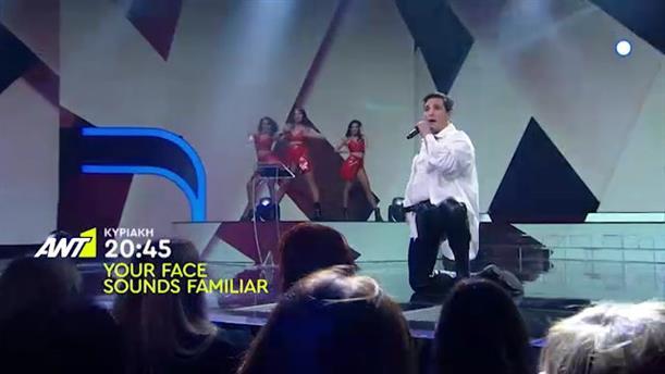 Your Face Sounds Familiar - Ευθύμης Ζησάκης - Κυριακή 3/02