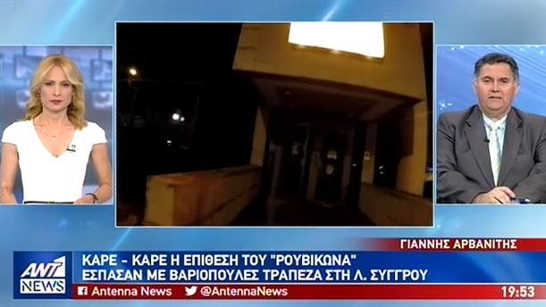 Επίθεση μελών του Ρουβίκωνα σε υποκατάστημα τράπεζας