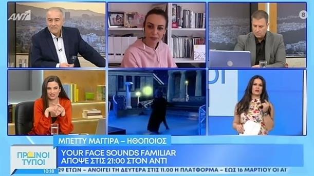 Μπέττυ Μαγγίρα - ΠΡΩΙΝΟΙ ΤΥΠΟΙ - 07/03/2021