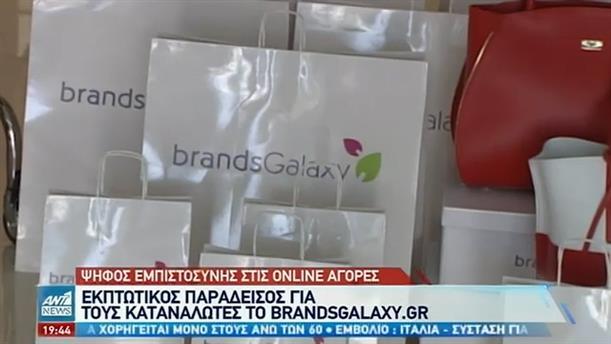 "BrandsGalaxy.gr: παίρνει ""ψήφο εμπιστοσύνης"" από χιλιάδες καταναλωτές"
