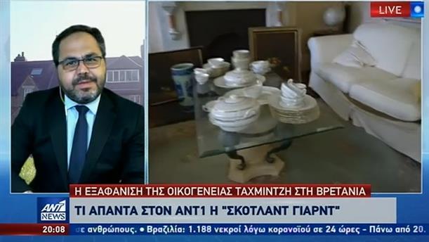 Τι απαντά στον ΑΝΤ1 η Σκότλαντ Γιαρντ για την εξαφάνιση του Έλληνα μεγιστάνα