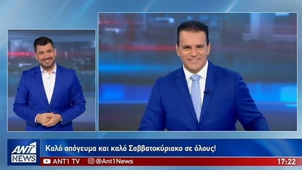 ANT1 NEWS 02-08-2019 ΣΤΗ ΝΟΗΜΑΤΙΚΗ