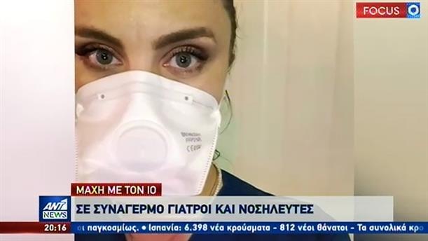 Γιατροί και νοσηλευτές αποτελούν το 10% των κρουσμάτων κορονοϊού στην Ελλάδα