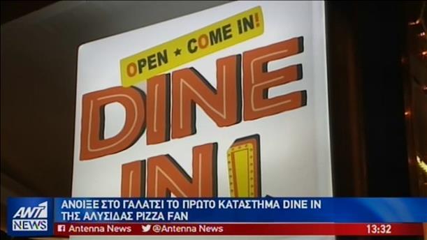 Το πρώτο Dine In κατάστημα της Pizza Fan!