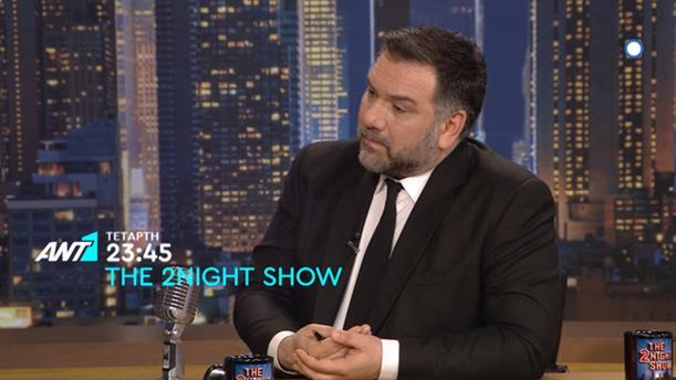 The 2night Show - Τετάρτη 17/4