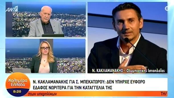 Νίκος Κακλαμανάκης – ΚΑΛΗΜΕΡΑ ΕΛΛΑΔΑ - 22/01/2021
