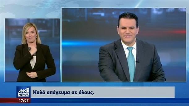 ANT1 NEWS 04-02-2020 ΣΤΗ ΝΟΗΜΑΤΙΚΗ