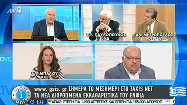 Πρωινό ΑΝΤ1 – Εκπομπή - 28/10/2014