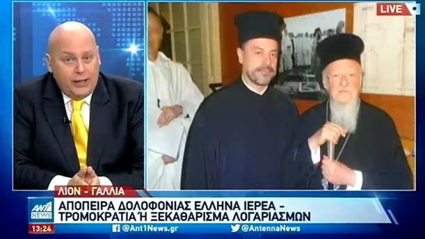 Μυστήριο με την απόπειρα δολοφονίας Έλληνα ιερέα στη Λυών