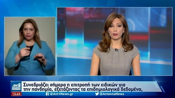 ANT1 NEWS 07-04-2021 ΣΤΗ ΝΟΗΜΑΤΙΚΗ