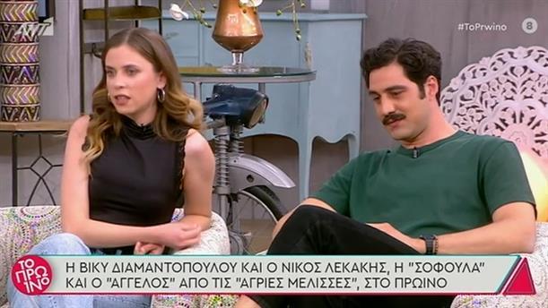Βίκυ Διαμαντοπούλου – Νίκος Λεκάκης – Το Πρωινό – 02/04/2021