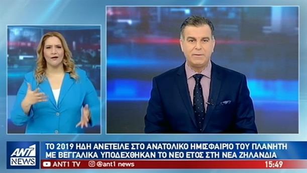 ANT1 NEWS 31-12-2018 ΣΤΗ ΝΟΗΜΑΤΙΚΗ