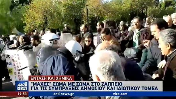 Επεισοδιακές διαδηλώσεις νοσοκομειακών γιατρών στο Ζάππειο