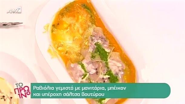 Ραβιόλια γεμιστά με μανιτάρια, μπέικον και υπέροχη σάλτσα βουτύρου