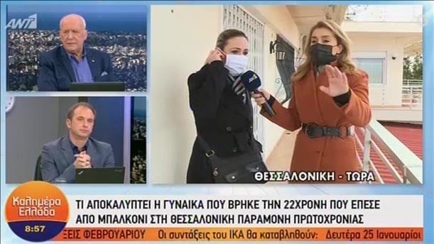 Αποκάλυψη στον ΑΝΤ1 για την κοπέλα που έπεσε από μπαλκόνι στην Θεσσαλονίκη